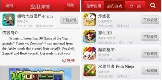 Kuaiyong free apps