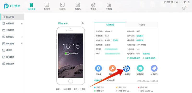 Pangu Jailbreak iOS 9.3.3